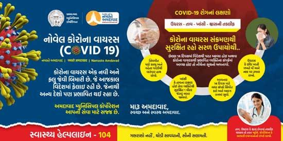 Information-on-AMC-Vadil-Sukhakari-Yojana
