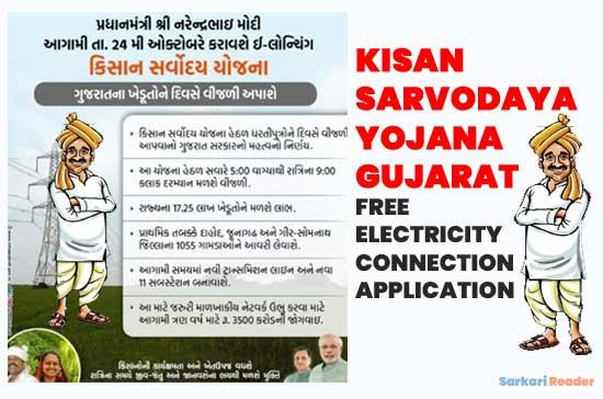 Kisan-Sarvodaya-Yojana-Gujarat-Free-Electricity-Connection-Application