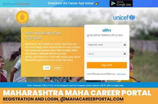 Maharashtra-Maha-Career-Portal