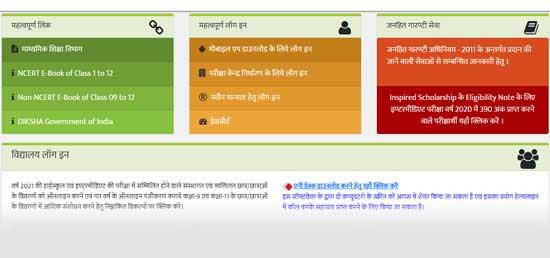 Application-Process-for-Uttar-Pradesh-Kanya-Vidya-Dhan-Yojana