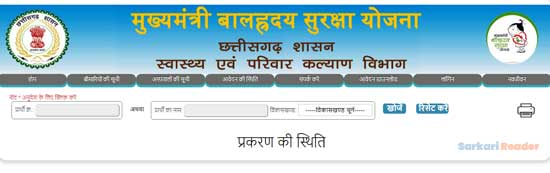 Bal-Hriday-Suraksha-Yojana-Check-Application-Status