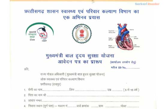 Bal-Hriday-Suraksha-Yojana-PDF-Form-Download