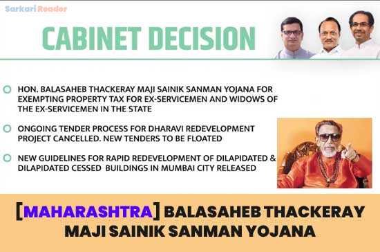 Balasaheb-Thackeray-Maji-Sainik-Sanman-Yojana-in-Hindi