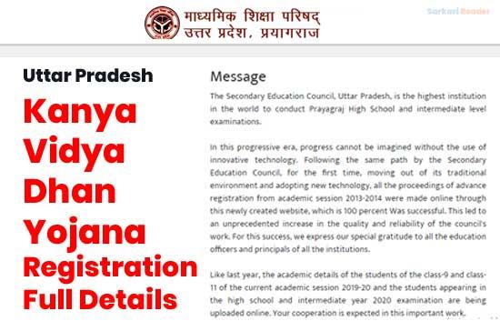 Kanya-Vidya-Dhan-Yojana-2020-2021