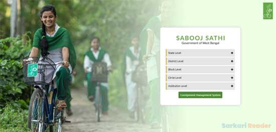 Login-for-WB-Sabuj-Sathi-Prakalpa-Bengali-Bi-cycle-Distribution-Scheme