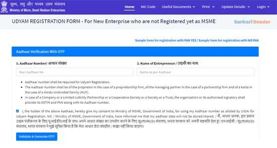 UDYAM-REGISTRATION-FORM-For-New-Enterprise