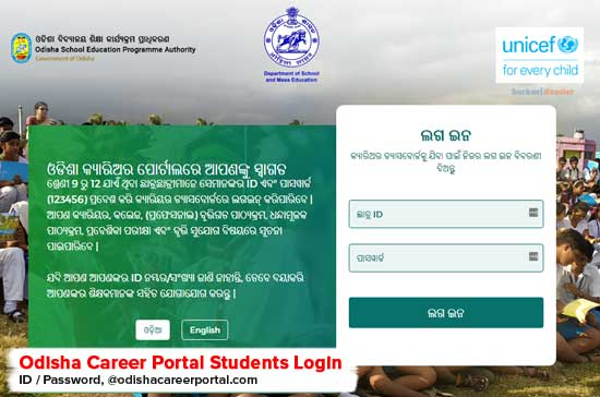 Odisha-Career-Portal