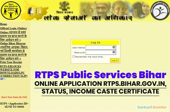 RTPS-Public-Services-Bihar