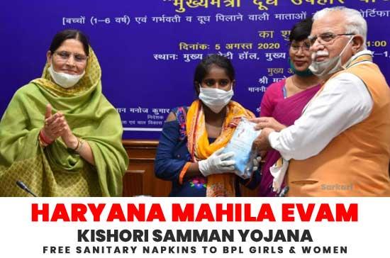 Haryana-Mahila-Evam-Kishori-Samman-Yojana