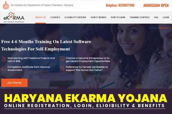 Haryana-eKarma-Yojana
