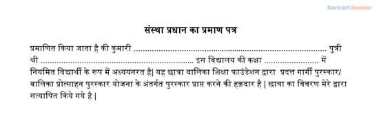 Rajasthan-Gargi-Puraskar-Yojana-PDF-Form