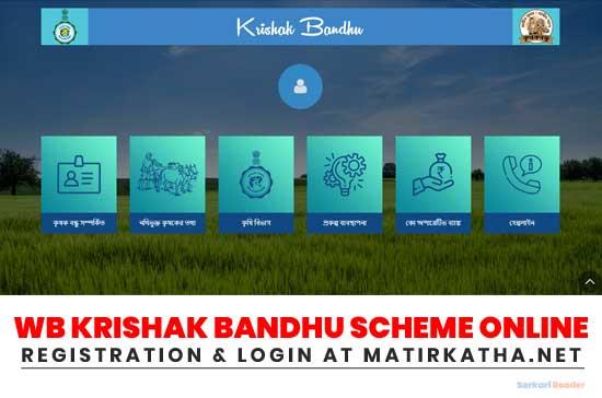 WB-Krishak-Bandhu-Scheme