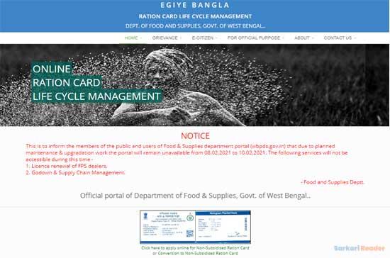 EGIYE-BANGLA-RATION-CARD-LIFE-CYCLE-MANAGEMENT