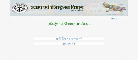 IGRSUP-Uttar-Pradesh-Property-Registration-Download-PDF
