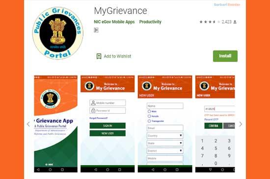 CLSS-Awas-Portal-MyGrievance-NIC-eGov-Mobile-App