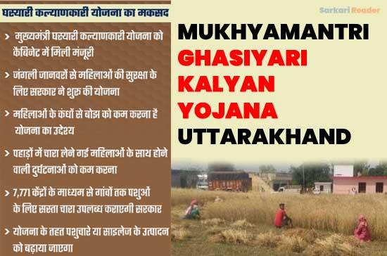 Ghasiyari-Kalyan-Yojana-Uttarakhand