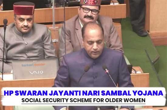 HP-Swaran-Jayanti-Nari-Sambal-Yojana