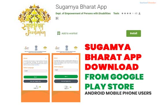 Sugamya-Bharat-App-Download