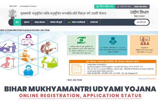 Bihar-Mukhyamantri-Udyami-Yojana
