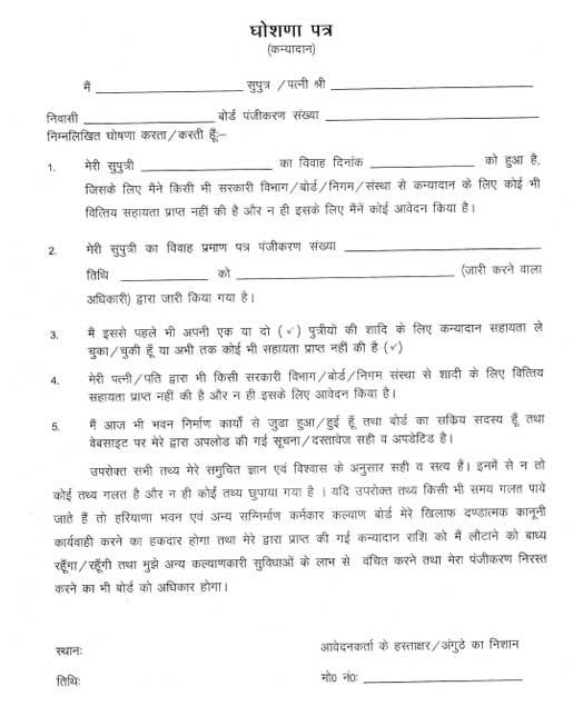 Haryana-Kanyadaan-Yojana-Application-Form-PDF