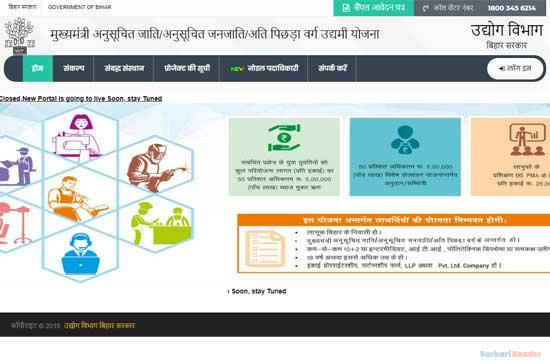 official-website-of-Bihar-Chief-Minister-Entrepreneur-Scheme