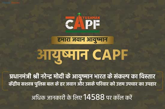 About-Ayushman-CAPF