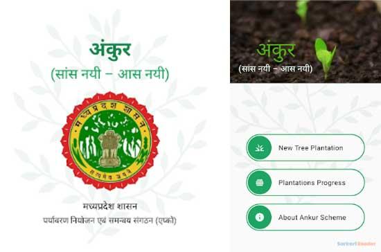 Ankur-Scheme-Vayudoot-App-Details