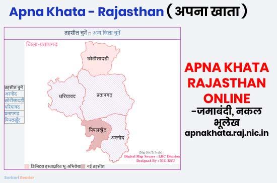 Apna-Khata-Rajasthan-Online-apnakhata