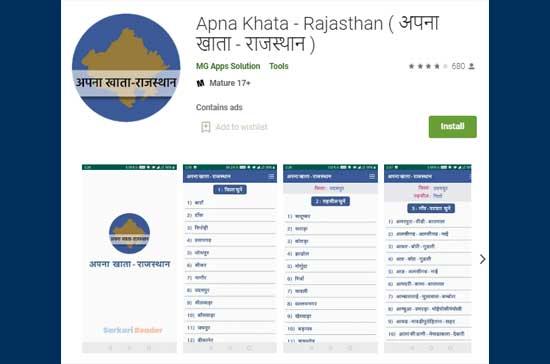 Apna-Khata-Rajasthan Google Play app