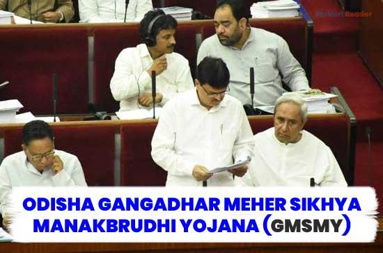 Odisha-Gangadhar-Meher-Sikhya-Manakbrudhi-Yojana-GMSMY