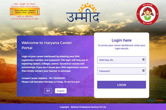 Umeed-Career-Portal-official-website