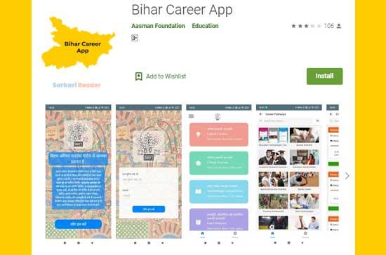 bihar-career-portal-app-download