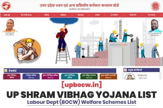 upbocw.in-UP-Shram-Vibhag-Yojana-List