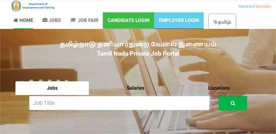 tamilnadu-private-job-portal-official-website