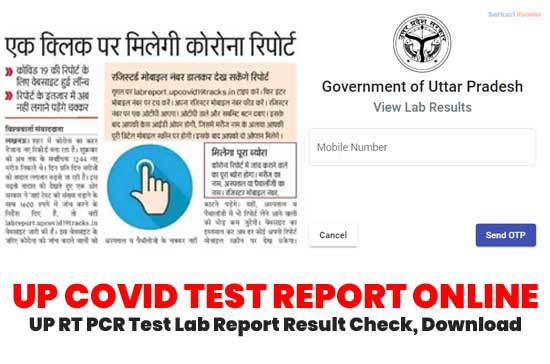 up-covid-19-test-report-online-check