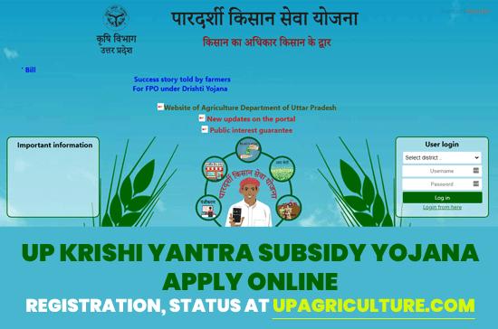 UP-Krishi-Yantra-Subsidy-Yojana-Apply-Online