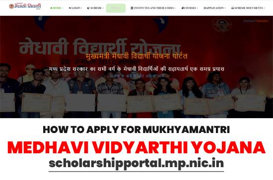 how-to-apply-for-mukhyamantri-medhavi-vidyarthi-yojana