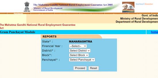 Maha-Rojgar-Hami-Yojana-Gram-Panchayat-Module