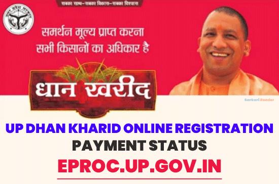 dhan-kharidi-online-up-registration-login