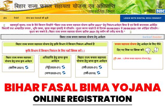 Bihar-Fasal-Bima-Yojana-Online-Registration