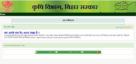 bihar-state-crop-assistance-scheme-kharif