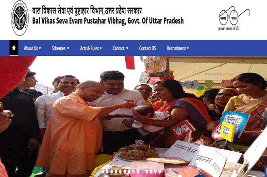 up-anganwadi-official-website