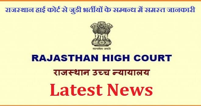 Rajasthan HC Junior Personal Assistant JPA Final Result 2020