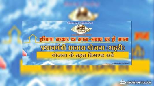 Pradhan Mantri Awas Yojana Haryana Application Forms Invited for Demand Survey