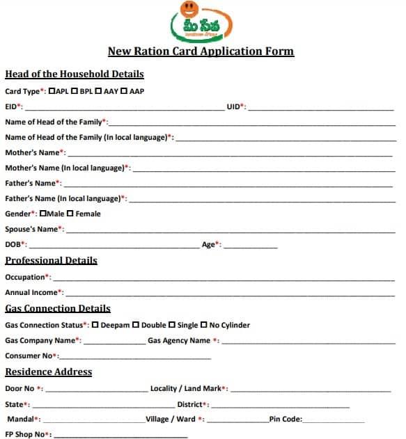 ap new ration card list  status enquiry  detailsname