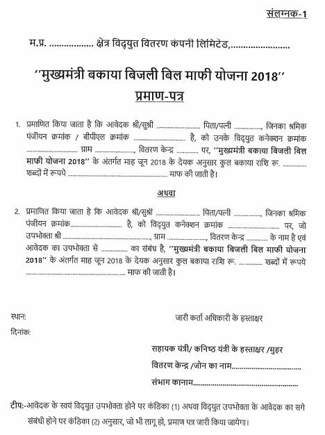 MP Mukhyamantri Bakaya Bijlee Bill Mafi Yojana 2018 Praman Patra