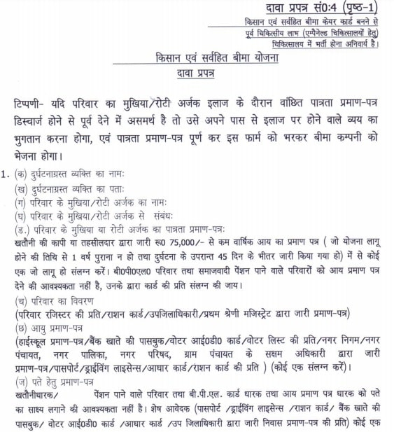 UP Kisan Durghatna Bima Online Form