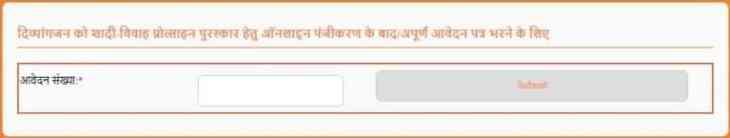 UP Divyang Handicap Shadi Protsahan Yojana Online Application Form