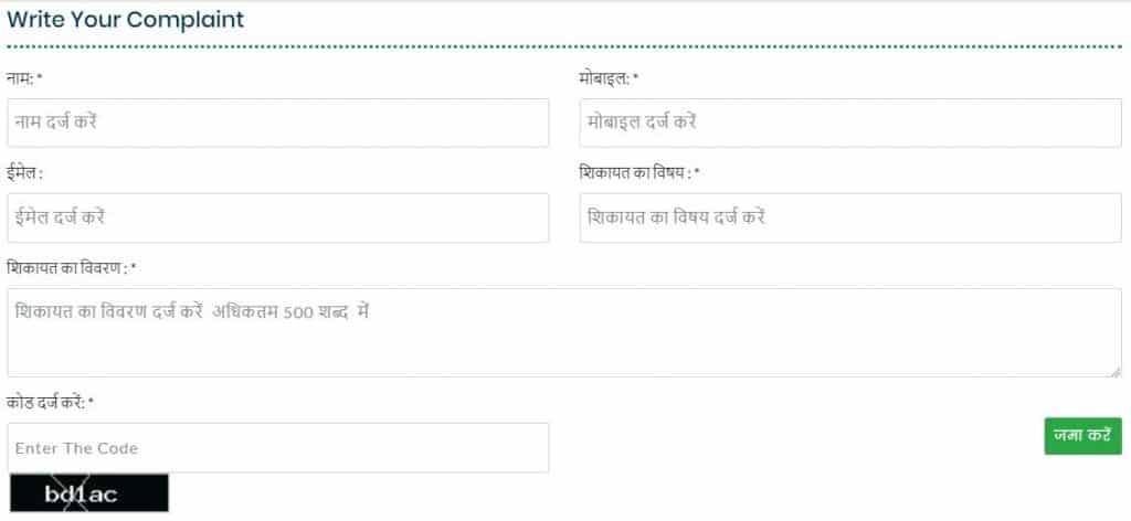 Atal Ayushman Uttarakhand Yojana 2020 Online Registration