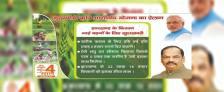 Mukhyamantri Krishi Aashirwad Yojana Jharkhand – Rs. 5,000 / Acre for Kharif Crops